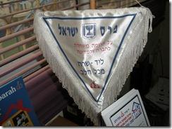 yadsara pras israel