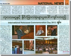 דן מכמן ביום הזיכרון הבין לאומי 2012 ביאנמר