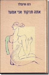 rina poems blog