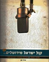 kol israel album post