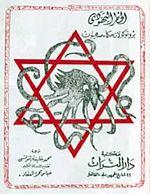 protocola egyption edition 1976 150px-ZionEldersProtocols-Egypt