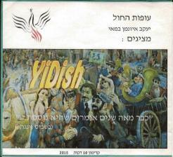 yidish film