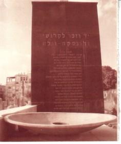 memorial trumpeldor cemetary